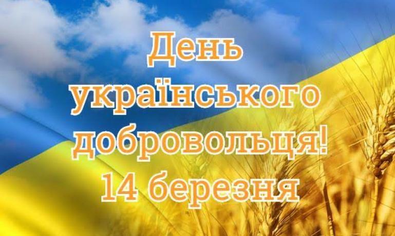 Картинки по запросу день українського добровольця картинка